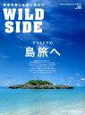 WILD SIDE(vol.01) アウトドアトリップマガジン アウトドアの島旅へ 島を遊ぶ11の旅 (CHIKYU-MARU MOOK)