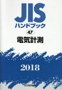 JISハンドブック2018(47) 電気計測 [ 日本規格協会 ]
