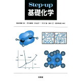 Step-up基礎化学