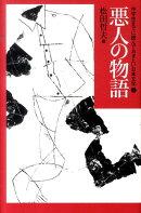 中学生までに読んでおきたい日本文学(1)