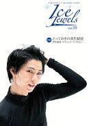 Ice Jewels(アイスジュエルズ)Vol.09〜フィギュアスケート・氷上の宝石〜羽生結弦インタビュー「次代への挑戦」(…