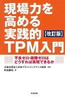 現場力を高める実践的TPM入門【改訂版】