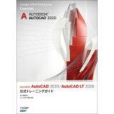 Autodesk AutoCAD 2020/AutoCAD LT 2020公式ト