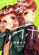 恋愛ラボ(13)