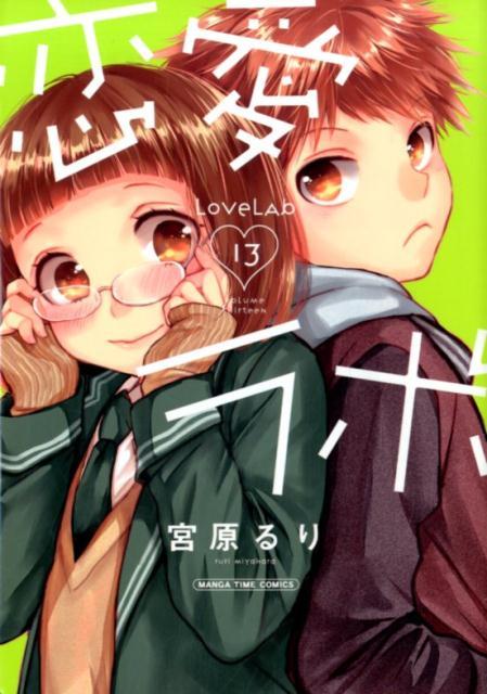 恋愛ラボ(13) (まんがタイムコミックス) [ 宮原るり ]