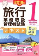 旅行業務取扱管理者試験標準テキスト(1 2019年対策)
