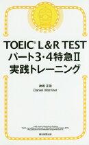 TOEIC L&R TESTパート3・4特急2実践トレーニング