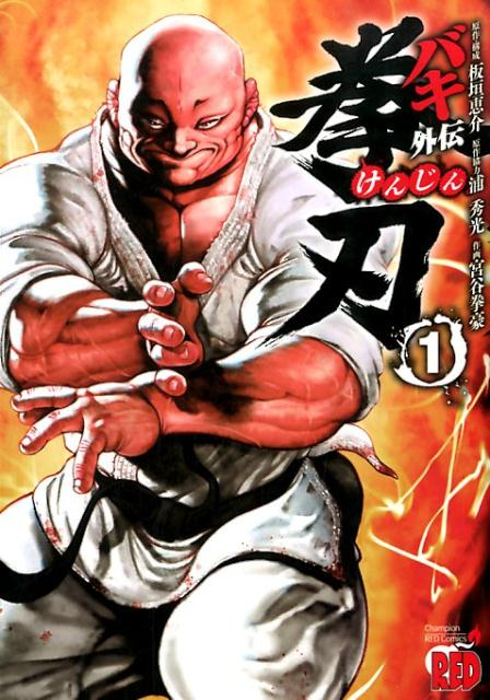 バキ外伝拳刃(1) (チャンピオンREDコミックス) [ 宮谷拳豪 ]