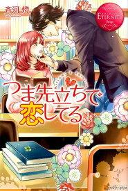 つま先立ちで恋してる Mitsumi & Katsura (エタニティブックス) [ 斉河燈 ]