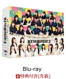 【先着特典】全力!欅坂46バラエティー KEYABINGO!3 Blu-ray BOX(オリジナルうちわ付き)【Blu-ray】