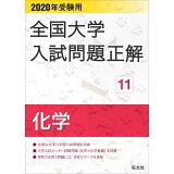全国大学入試問題正解化学(2020年受験用) (全国大学入試問題正解)