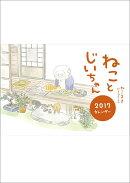 【壁掛】『ねことじいちゃん』2017カレンダー