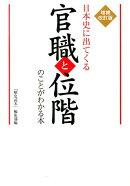 日本史に出てくる官職と位階のことがわかる本増補改訂版