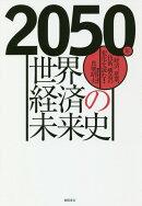 2050年 世界経済の未来史