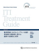 ITI Treatment Guide Volume 10