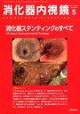 消化器内視鏡(Vol.31 No.5(201) 消化器ステンティングのすべて