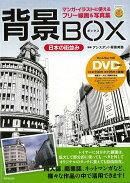 【バーゲン本】背景BOX 日本の街並みーマンガ・イラストに使えるフリー線画&写真集 DVD付
