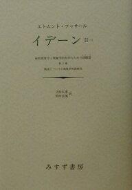 イデーン(2-1) 純粋現象学と現象学的哲学のための諸構想 構成についての現象学的諸研究 [ エトムント・フッサール ]