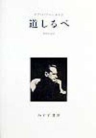 道しるべ新装 [ ダグ・ハマーショルド ]