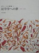 ロラン・バルト著作集(4(1958-1964))