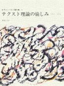 ロラン・バルト著作集(6(1965-1970))
