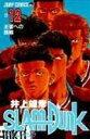 SLAM DUNK(#12) 王者への挑戦 (ジャンプ・コミックス) [ 井上雄彦 ]