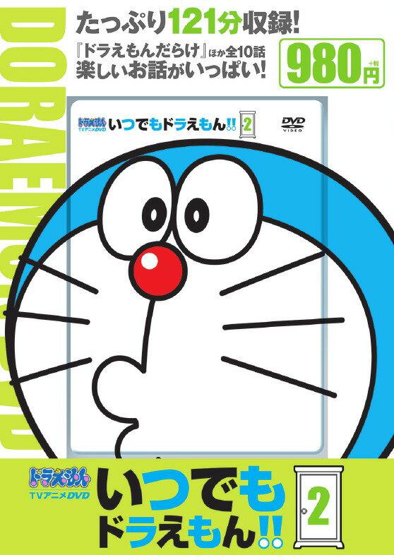 TVアニメDVDシリーズ いつでもドラえもん!! 2 (小学館DVD) [ 小学館 ]