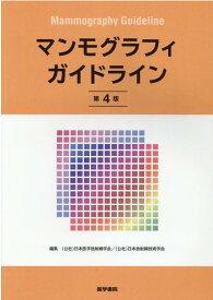 マンモグラフィガイドライン 第4版 [ (公社)日本医学放射線学会/ (公社)日本放射線技術学会 ]