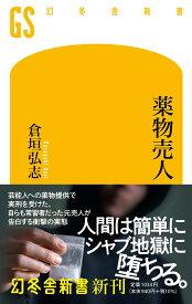 薬物売人 (幻冬舎新書) [ 倉垣 弘志 ]