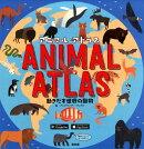 アニマルアトラス動きだす世界の動物