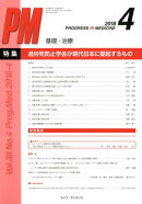 Progress in Medicine(Vol.38 No.4(201)