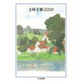 文庫手帳(2020) (ちくま文庫)