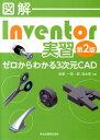 図解Inventor実習第2版 ゼロからわかる3次元CAD [ 船倉一郎 ]