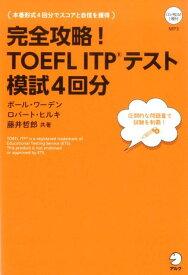 完全攻略!TOEFL ITPテスト模試4回分 [ ポール・ワーデン ]