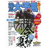 競馬大予言(19年夏競馬号) G1特集:宝塚記念 (SAKURA MOOK)