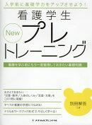 New看護学生プレトレーニング第2版