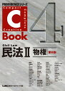 C-Book民法(2)第6版 物権 (Providenceシリーズ) [ 東京リーガルマインド ]