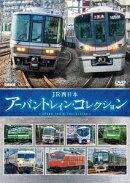 JR西日本 アーバントレイン・コレクション