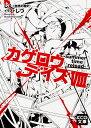 カゲロウデイズVIII -summer time reload- (KCG文庫) [ じん(自然の敵P) ]