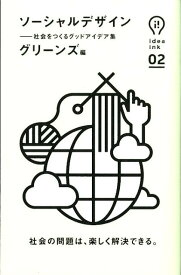 ソーシャルデザイン 社会をつくるグッドアイデア集 (ideaink) [ グリーンズ ]