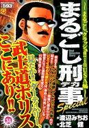 まるごし刑事Special(Vol.34)