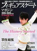 フィギュアスケートマガジン2019-2020(Vol.6)