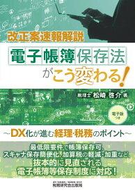 電子帳簿保存法がこう変わる!DX化が進む経理・税務のポイント [ 松崎啓介 ]