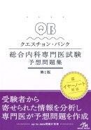クエスチョン・バンク総合内科専門医試験予想問題集第1版
