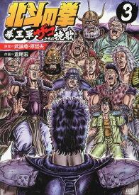北斗の拳 拳王軍ザコたちの挽歌 3 (ゼノンコミックス) [ 倉尾宏 ]