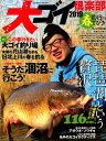 大ゴイ倶楽部(2019) 特集:春釣行のてびき/この人達が釣る理由 (COSMIC MOOK)