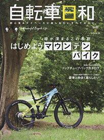 自転車日和(Vol.56) (タツミムック)