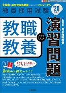 教職教養の演習問題(2020年度版 Twin Books完成シリーズ)