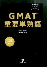 GMAT重要単熟語 (留学対策シリーズ) [ 中山道生 ]