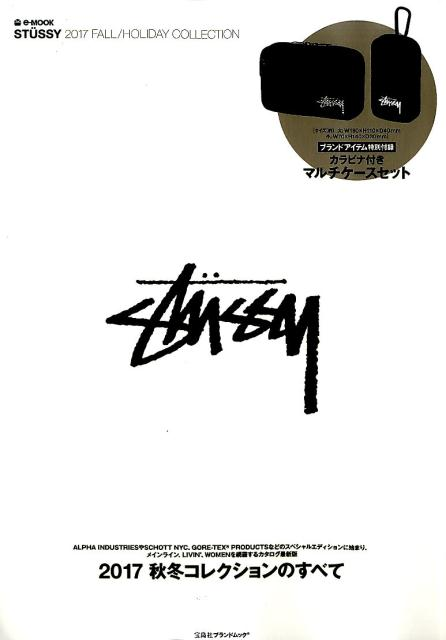 STUSSY 2017 FALL/HOLIDAY COLLECTION (e-MOOK)